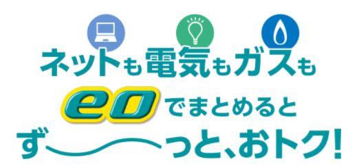 eo電気ガスネット割引