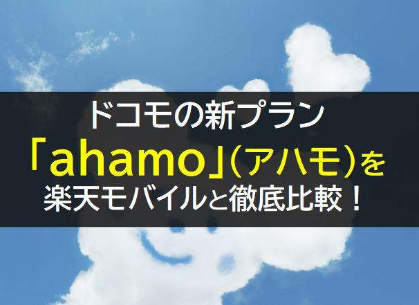 ドコモ新プランahamo(アハモ)を楽天モバイルと比較