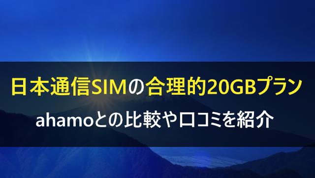日本通信合理的20GBプラン
