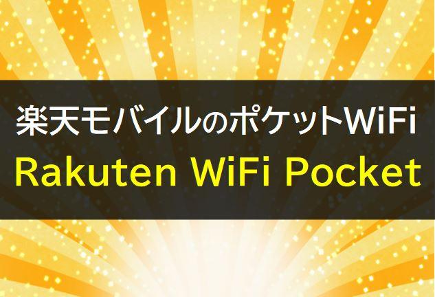 楽天モバイルのポケットWiFi