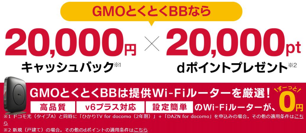 GMOとくとくBB ドコモ特典202001