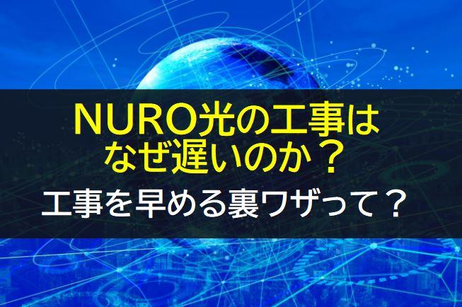 NURO光の工事はなぜ遅いのか