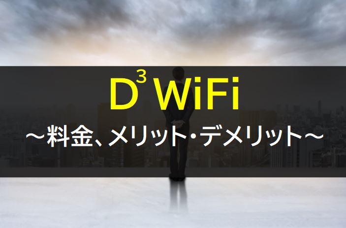 d3 WiFiの料金や口コミ