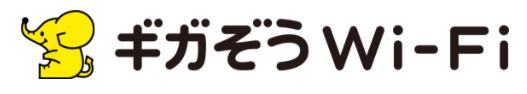 ギガぞうWi-Fiのロゴ