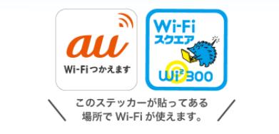Wi2 300とau Wi-Fi