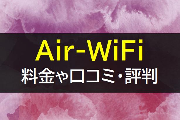 Air-WiFiの料金や口コミ