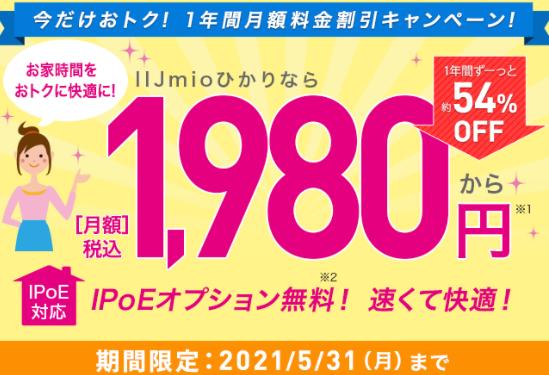 IIJmioひかりキャンペーン20210305