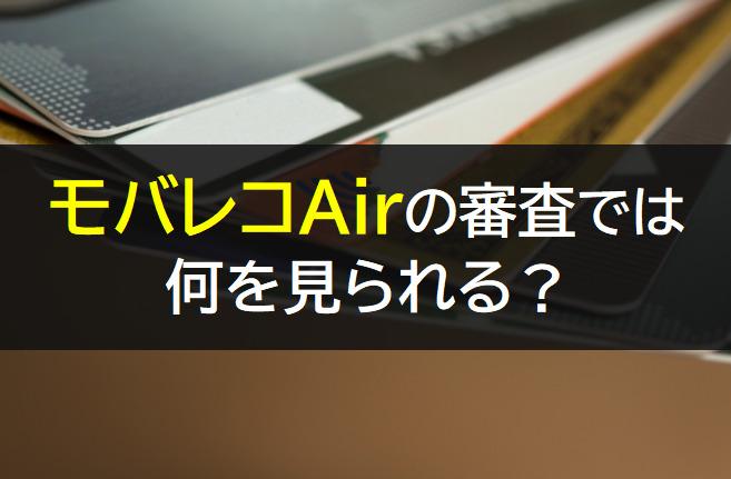モバイルAirの審査では何をみられるのか