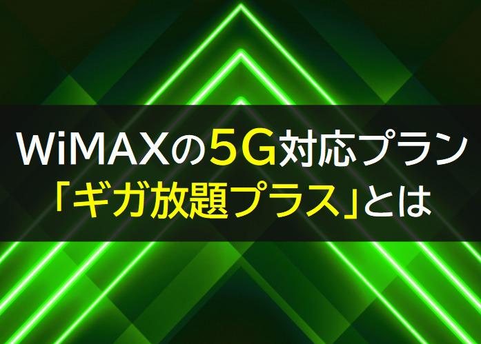 WiMAXの5Gギガ放題プラス
